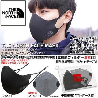 THE NORTH FACE - 新品未使用 ノースフェイス マスク フィルターセット
