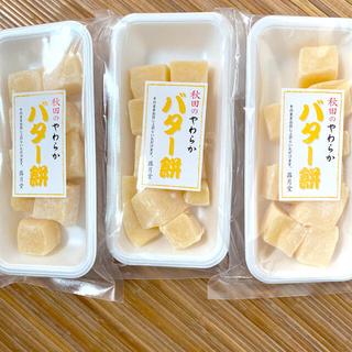 バター餅 3パック