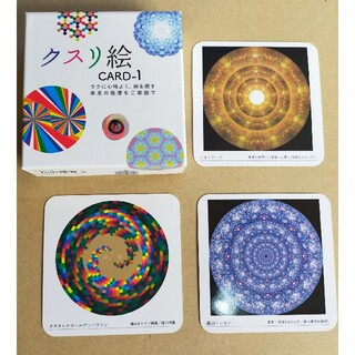 クスリ絵CARD 3枚 ライトフープ 銀河トンネル カタカムナゴールデンドラゴン