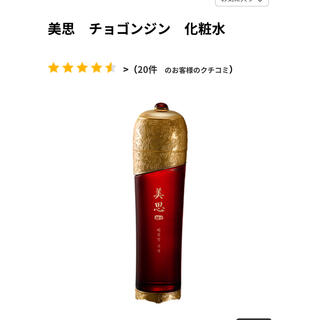 ミシャ(MISSHA)の美思 チョゴンジン 化粧水(化粧水/ローション)