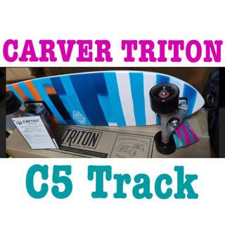 カーバー トライトン/CARVER TRITON C5 スケートボード⭐︎(スケートボード)