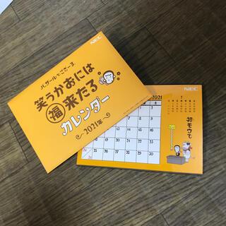 エヌイーシー(NEC)の2021カレンダー(カレンダー/スケジュール)
