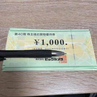 ビックカメラ 株主優待券 30000円分(ショッピング)
