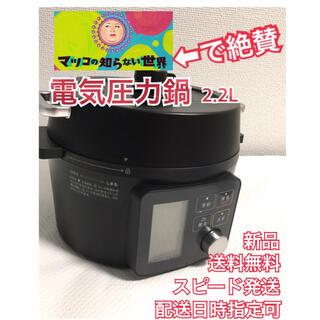 アイリスオーヤマ - 【新品】電気圧力鍋 2.2L アイリスオーヤマ PMPC-MA2-B