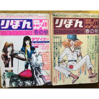 【1976・1977年】りぼんデラックス(少女漫画)
