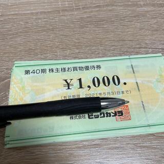 ビックカメラ 株主優待券 61000円分(ショッピング)