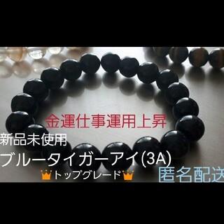 【今日のみ価格】天然石 ブレスレット ブルータイガーアイ 3A