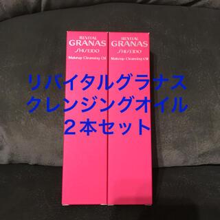 シセイドウ(SHISEIDO (資生堂))の資生堂リバイタルグラナスクレンジングオイル2本セット(クレンジング/メイク落とし)