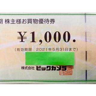 ビックカメラ 優待 株主優待券 1,000円 96枚 96,000円分(ショッピング)
