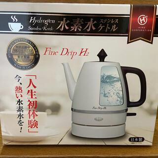 話題の!水素水ケトル Fine Drip H2 新品未開封 送料無料