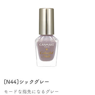 CANMAKE - キャンメイク ネイル N44 シックグレー 新色