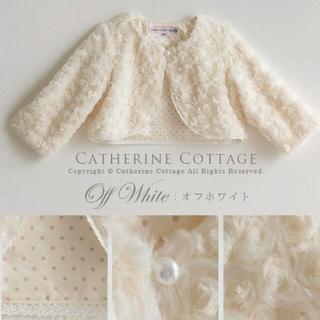 キャサリンコテージ(Catherine Cottage)の子供用ボレロ/ドレス用ボレロ・ワンピース・カーディガン・発表会(ドレス/フォーマル)