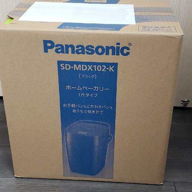 Panasonic(パナソニック)のパナソニック ホームベーカリー(1斤タイプ) ブラック SD-MDX102-K  スマホ/家電/カメラの調理家電(ホームベーカリー)の商品写真