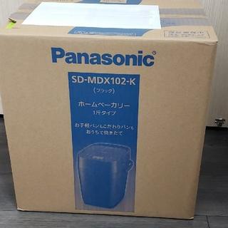 Panasonic - パナソニック ホームベーカリー(1斤タイプ) ブラック SD-MDX102-K