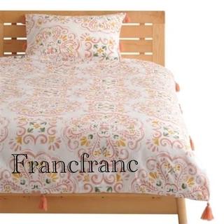Francfranc - フランフラン ルミエレ 掛け布団カバー ダブル