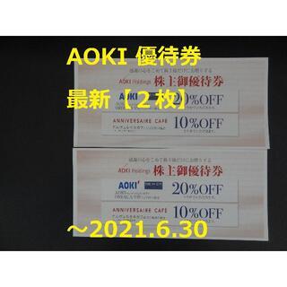 最新【2枚】AOKI 株主優待券 20%割引券 ☆ ~2021.6.30