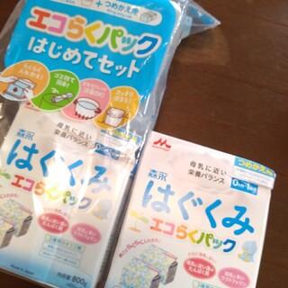 森永乳業 - 【未開封】はぐくみ エコらくパック はじめてセット 粉ミルク