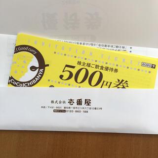 CoCo壱番屋 株主優待券 12000円分(レストラン/食事券)