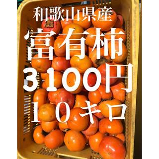 和歌山県産 富有柿 10kg