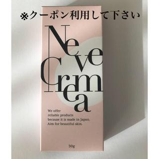 【クーポン利用して下さい】ネーヴェクレマ クリーム 30g