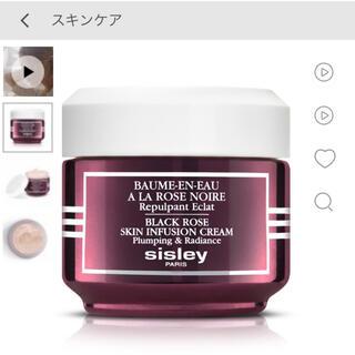 シスレー(Sisley)の新品未使用 シスレー ブラックローズスキンクリーム 50ml(フェイスクリーム)