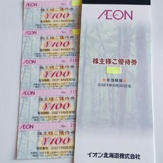 AEON - イオン株主優待券★30枚