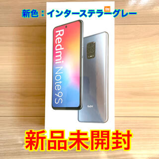 ANDROID - 【新品未開封】Redmi Note 9S 64GB / インターステラーグレー