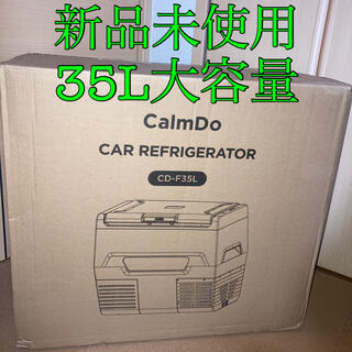 【新品未使用 セール中】車載冷凍冷蔵庫 CD-F35L 35L AC/DC両対応(冷蔵庫)