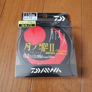 ダイワ(DAIWA)の【お買い得】ダイワ月下美人 月ノ響Ⅱ 0.2号(釣り糸/ライン)
