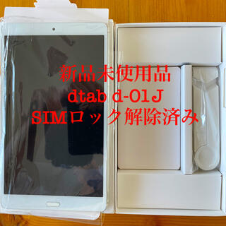 エヌティティドコモ(NTTdocomo)の新品未使用品!docomoタブレット SIMロック解除済み d-01J(タブレット)