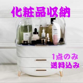 化粧品収納 韓国インテリア 大容量(メイクボックス)