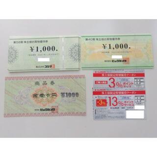 ビックカメラ コジマ株主優待券28000円分 (ショッピング)