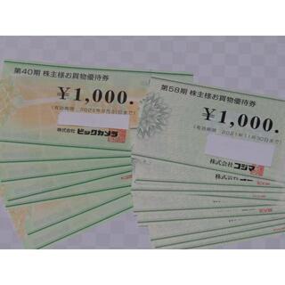 コジマ ビックカメラ 株主優待券 22枚(ショッピング)