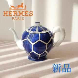 エルメス(Hermes)のHERMES エルメス ブルーダイユール ティーポット(食器)