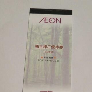 AEON - イオン株主優待券100円×45枚