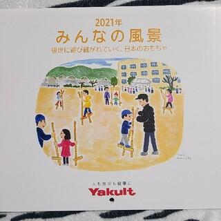 ヤクルト(Yakult)のヤクルトカレンダー(カレンダー/スケジュール)