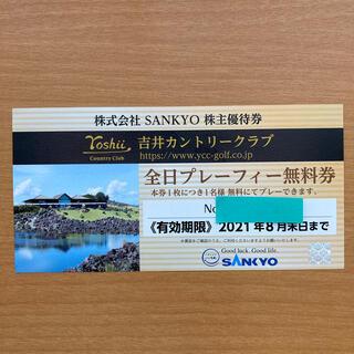 SANKYO - SANKYO株主優待券   吉井カントリークラブ 全日プレーフィー無料券 1枚