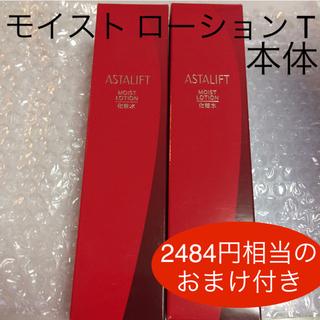 ASTALIFT - アスタリフト モイストローション 本体 130ml 2本 化粧水