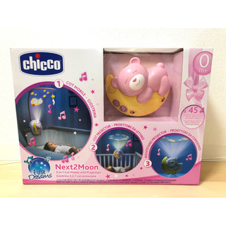 chicco ネクスト トゥ ムーン🌙🧸💕ベビーベッド プロジェクター(オルゴールメリー/モービル)