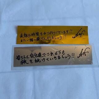 白濱亜嵐 金テープ 銀テープ