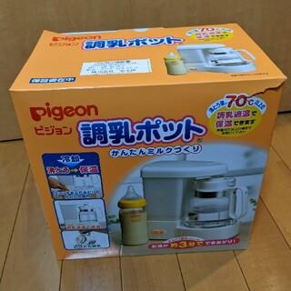 ピジョン(Pigeon)のPigeon 調乳ポット(その他)