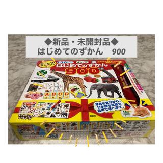 講談社 - ◆新品未開封品◆はじめてのずかん900