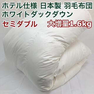 羽毛布団 セミダブル 大増量 ニューゴールド 白色 日本製 170×210cm
