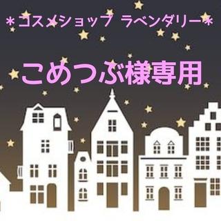 カネボウ(Kanebo)のこめつぶ様専用(化粧水/ローション)