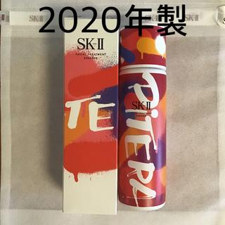 SK-II - SK-IIフェイシャルトリートメントエッセンス風呂敷付き