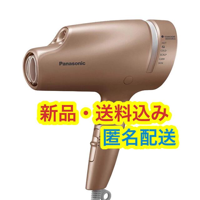 Panasonic(パナソニック)のパナソニック ヘアードライヤー ナノケア EH-NA0B-PN スマホ/家電/カメラの美容/健康(ドライヤー)の商品写真