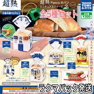 タカラトミーアーツ(T-ARTS)の超熟 Pascoのパン ミニチュアスクイーズ 2  全5種 ガチャ パスコ(その他)