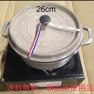 ストウブ staub  シャロー ココット 26cm   ラウンド  リネン 鍋