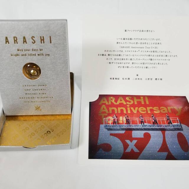嵐(アラシ)の嵐 スワロフスキー ゴールド 5×20 エンタメ/ホビーのタレントグッズ(アイドルグッズ)の商品写真