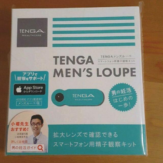 新品未開封☆TENGA  メンズルーペ☆ メンズのメンズ その他(その他)の商品写真